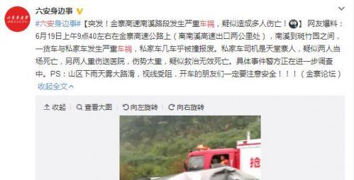 石家庄交通事故4