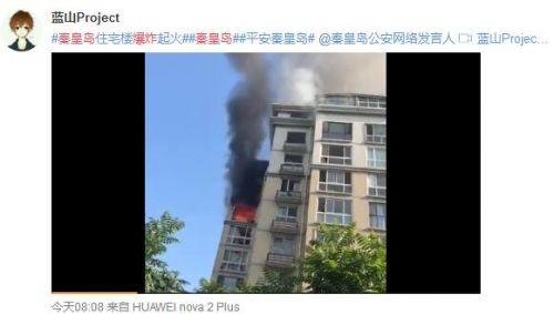 秦皇岛爆炸1