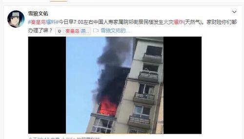 秦皇岛爆炸2