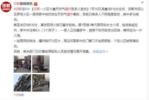 互联网舆情:河北邯郸邯山区罗苑小区发生天免费服装代理然气爆炸 多人受伤