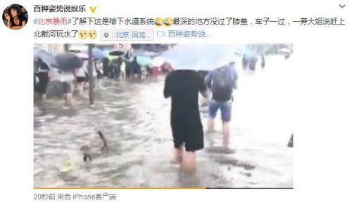 北京暴雨1
