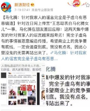 """网络舆情:马化腾再回应""""妻 子""""王丹婷和""""女儿""""马曼 玲均为假冒"""