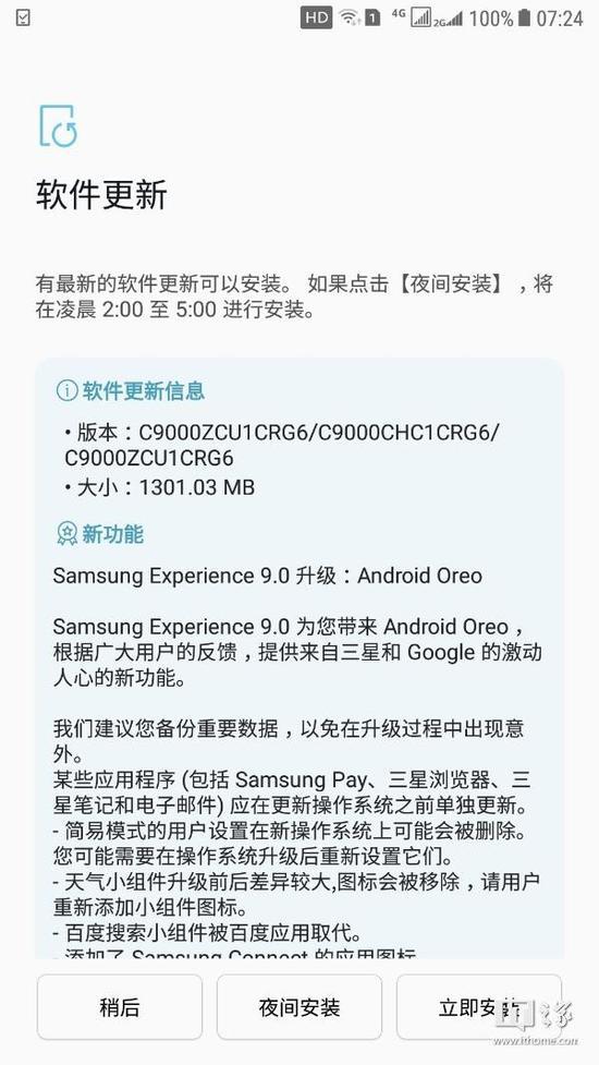 三星Galaxy C9 Pro推送安卓8.0正式版更新