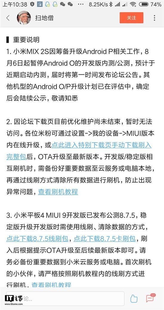小米MIX 2S筹备升级安卓9.0更新