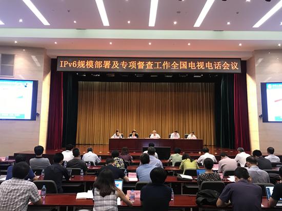 工信部召开IPv6规模部署及专项督查工作会议