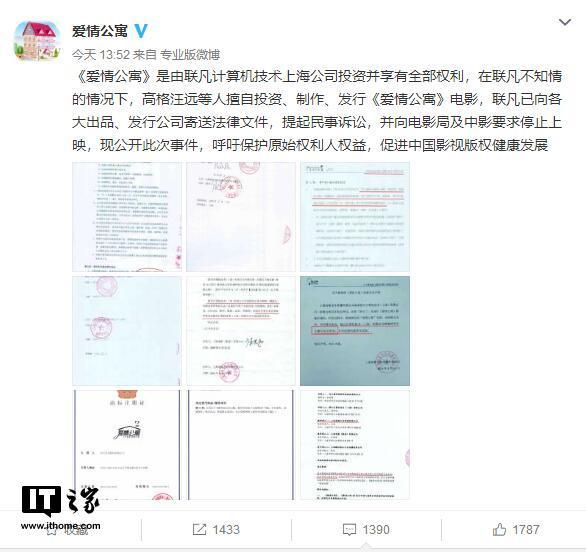电影《爱情公寓》遭起诉:剧版出品方称 电影版为擅自制 作 要求停止上映