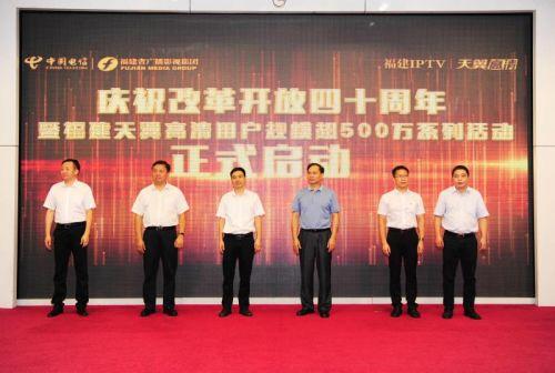 庆祝改革开放四十周年暨福建IPTV天翼高清用户规模超500万系列活动启动仪式