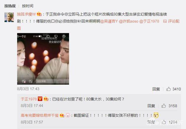 """也有网友认为,于正说的《延禧攻略2》应该是他为""""傅恒""""许凯和""""魏璎珞""""吴谨言创作的一部剧集。"""