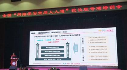 中国电信福建公司校园客户中心副主任周颖提供解决方案