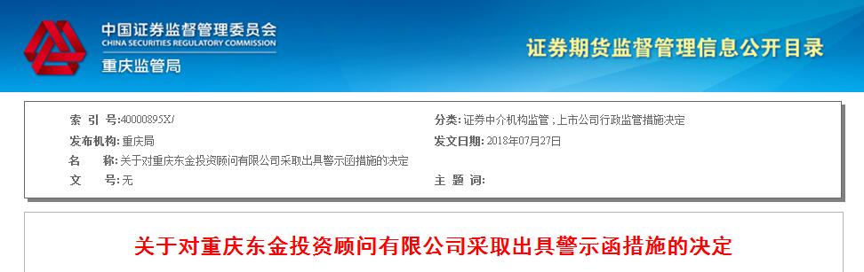 重庆东金无执业资格人员提供投顾服务 被出具警示函