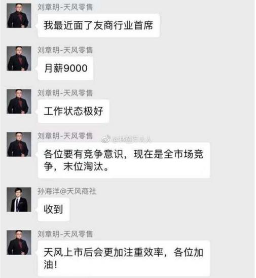 天风证券分析师刘章明曝光券商首席薪水:月薪9000元
