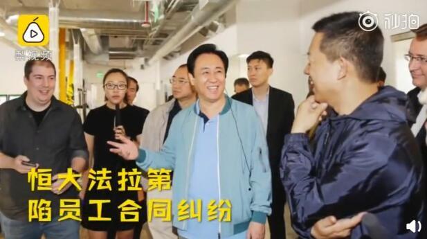 3d肉蒲团高清在线:FF中国讨薪员工:恒大承诺19日发工资