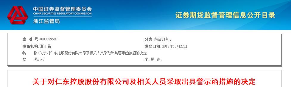 仁东控股对子公司增资及用途未披露 被出具警示函