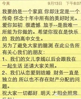 王 菲情史(全 )