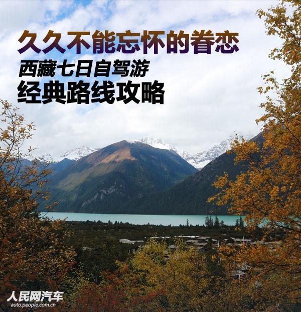 久久不能忘怀的眷恋 西藏七日自驾游经典路线攻略