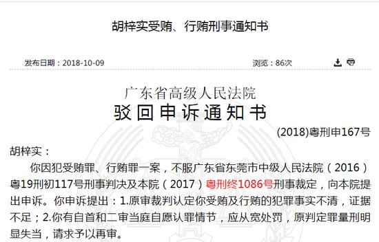 广日集团原副总胡梓实被判14年 黄升伟将赃款扔珠江