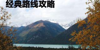 久久不能忘懷的眷戀 西藏七日自駕游經典路線攻略