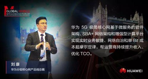 华为刘康:应对5G演 进三大挑战 构建5G极简 核心网