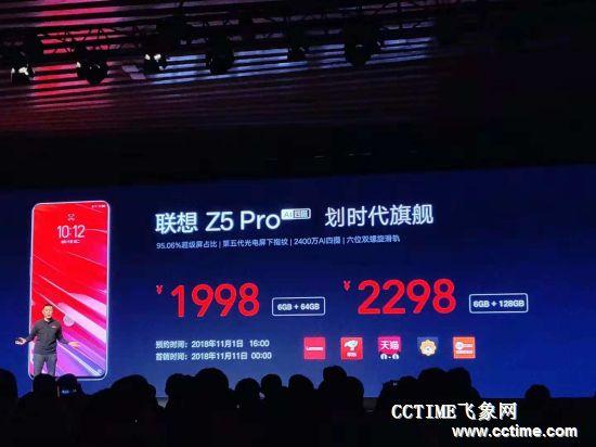 联想Z5 Pro发布:滑盖全面屏 +95.06%屏占比 1998元 起售