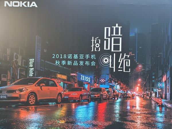 蔡司加持Nokia X7发布:骁龙 710+光学防抖 16 99元起售