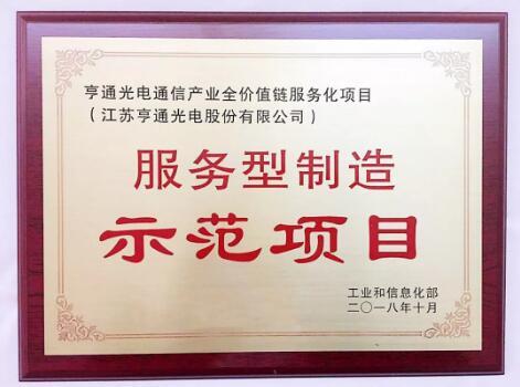 亨通光电通信产业 全价值链服务化项目获工 信部认可