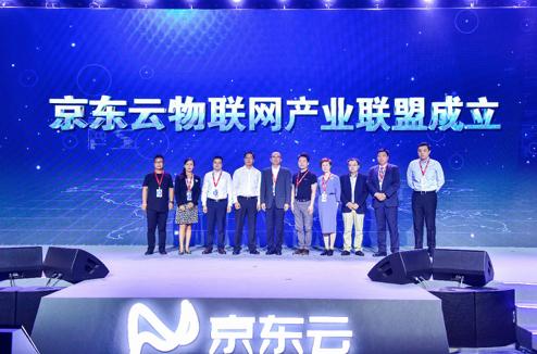京东云合作伙伴 大会召开 京 东云物联网产业联盟正式成立