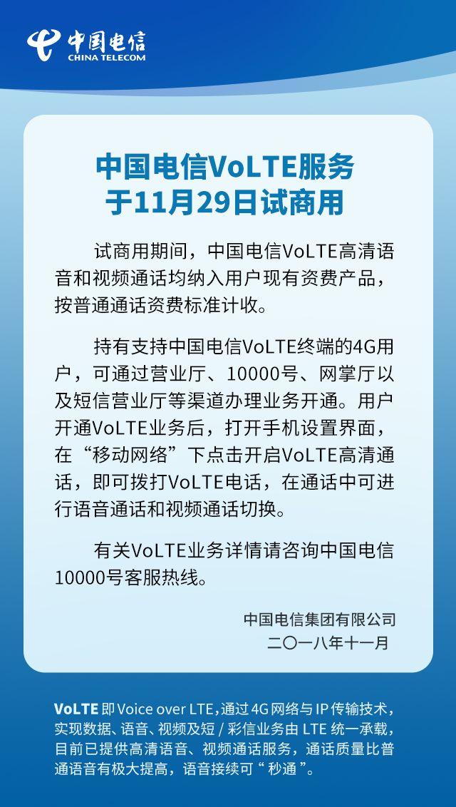 """通话与""""吃鸡"""" 两不误!中国电信VoLTE服 务正式试商用!"""