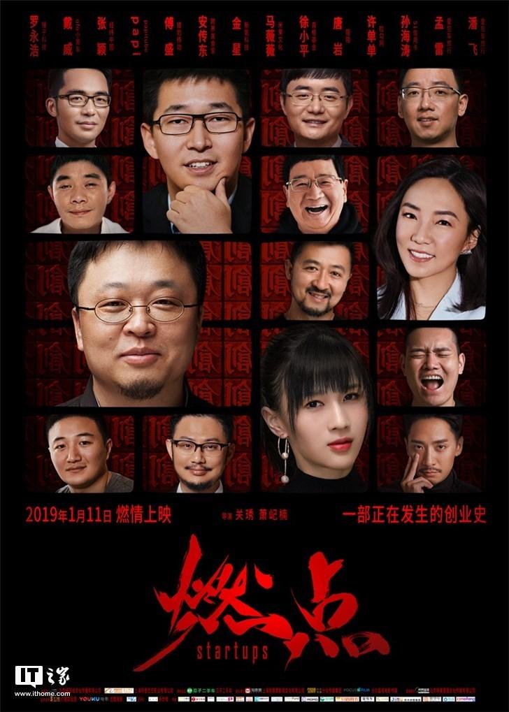 电影《燃点》2 019年1月上映 记录罗永浩、戴威、papi酱创 业故事
