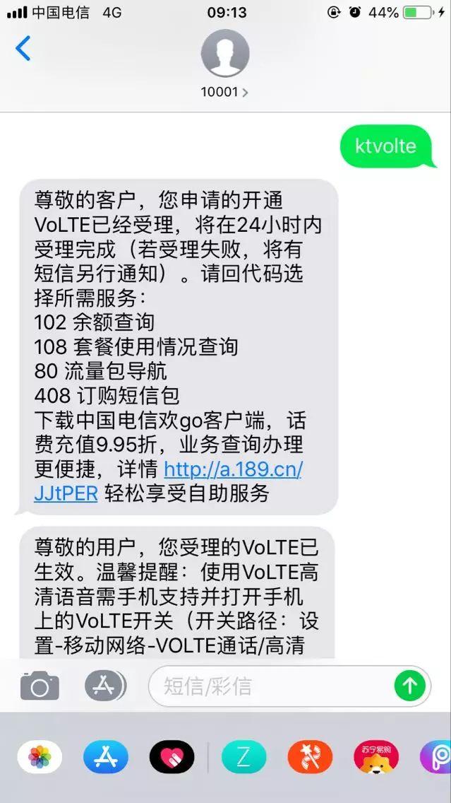 中国电信开通VoLTE  普通用户 该怎么用呢?