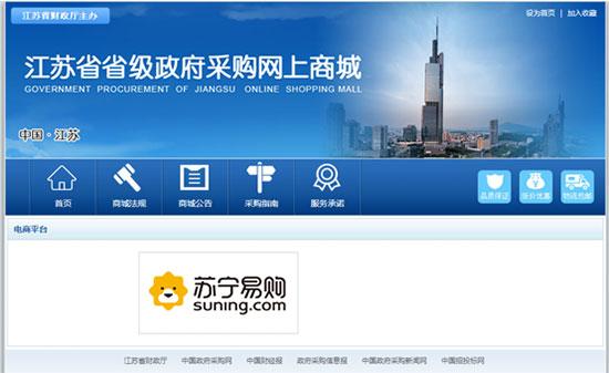 苏宁大客户中标江苏省政府采购电商平台项目