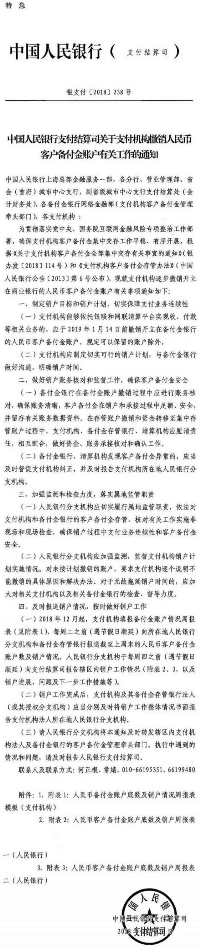 中国 人民银行:支付机构万亿备 付金账户最迟下月全部撤销