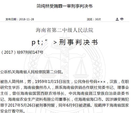海南省 农资原董事长受贿千万 涉绿宝龙向 辉隆卖股权