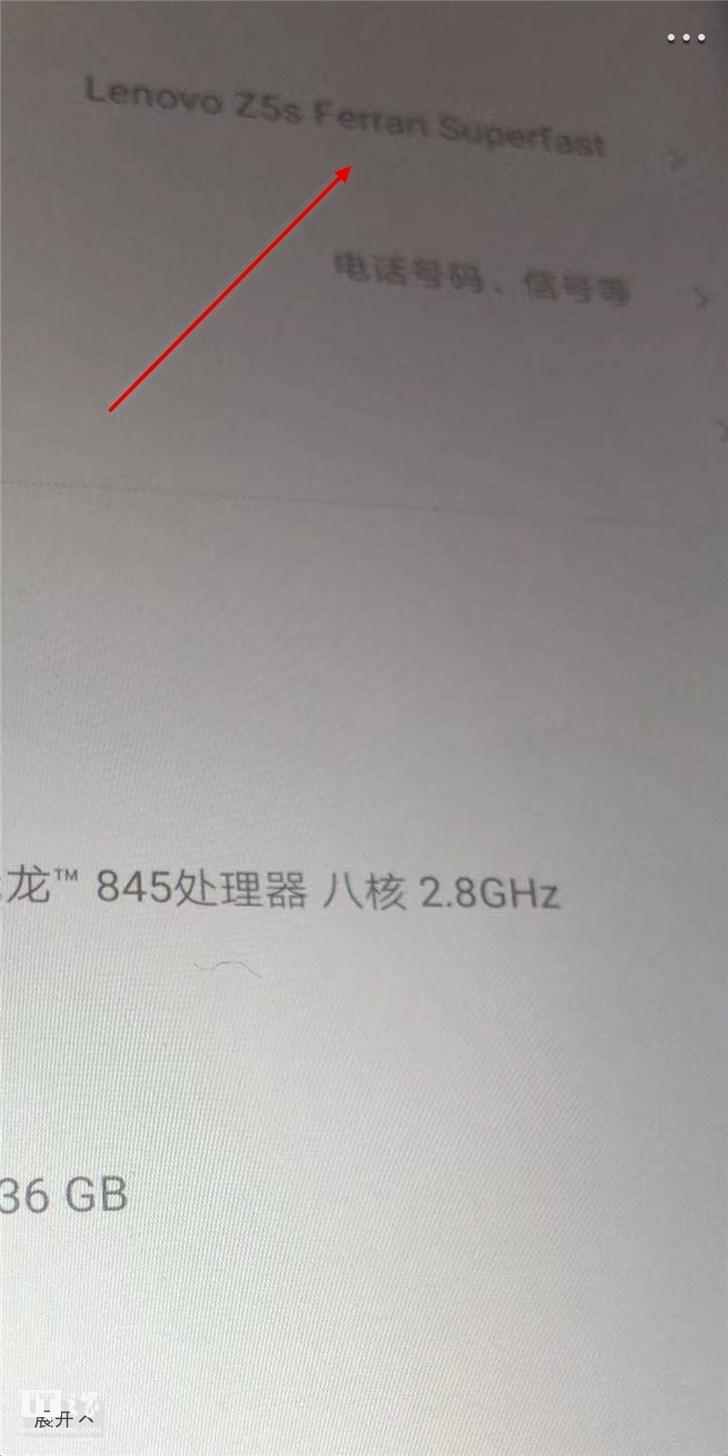 常程微博点赞法拉利  泄露信息显示联想Z5s或有 法拉利定制版