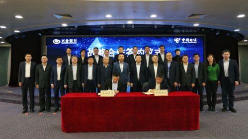 中国 电信与兴 业银行签订全面战略合作协议