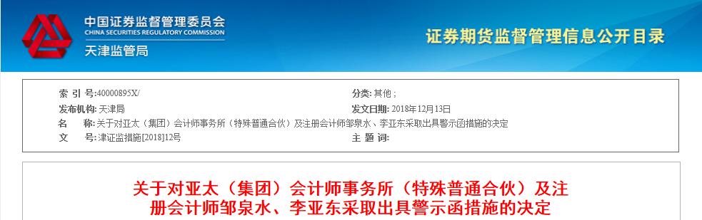 亚太会计事务所发行审计项目违规 与注会一同被警示