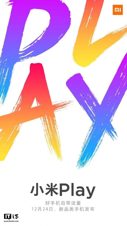 小米Play新品类手机12月24日发 布 :自带流量