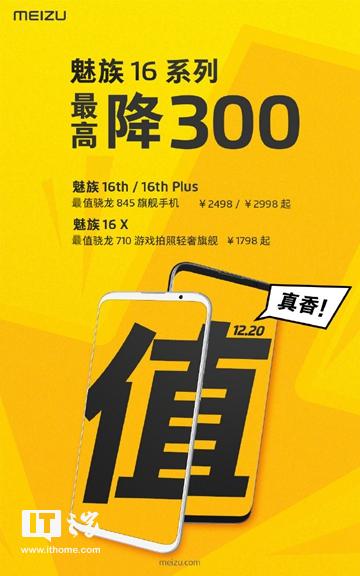 价格更香了! 魅族16系列官方宣布降价:最 高300元