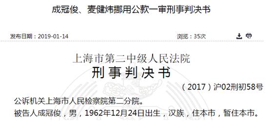 上海物贸原总经理成冠俊挪用52亿 非法所得买房、车