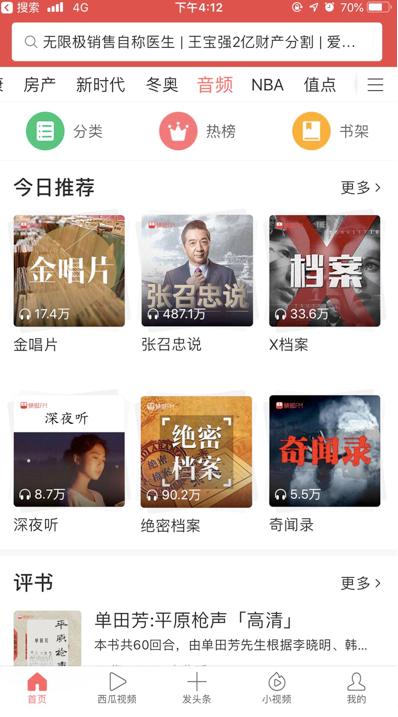 """亚博注册: 蜻蜓FM宣布月活破亿 推全场景生态应对""""流 量寒冬"""""""