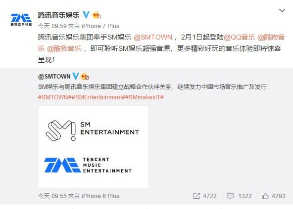 腾讯音乐与SM娱乐达成战略合作:QQ音乐、酷狗 音乐有新歌 了
