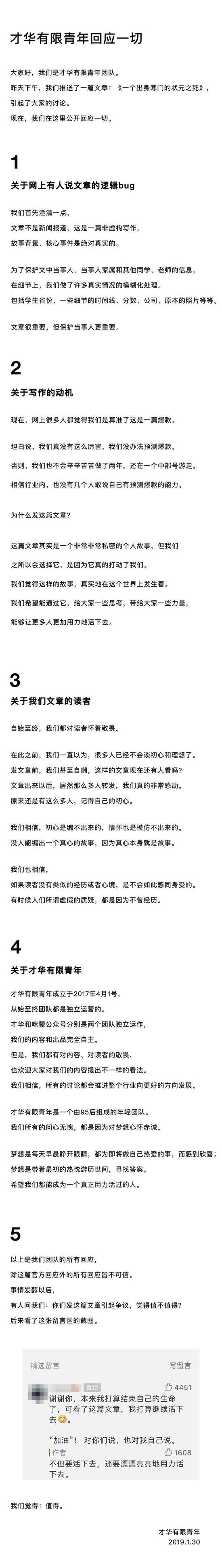 亚博app下载:才华有限青年回 应《一个出身寒门的状元之死》造假杜撰:非新闻 报道 事件真实