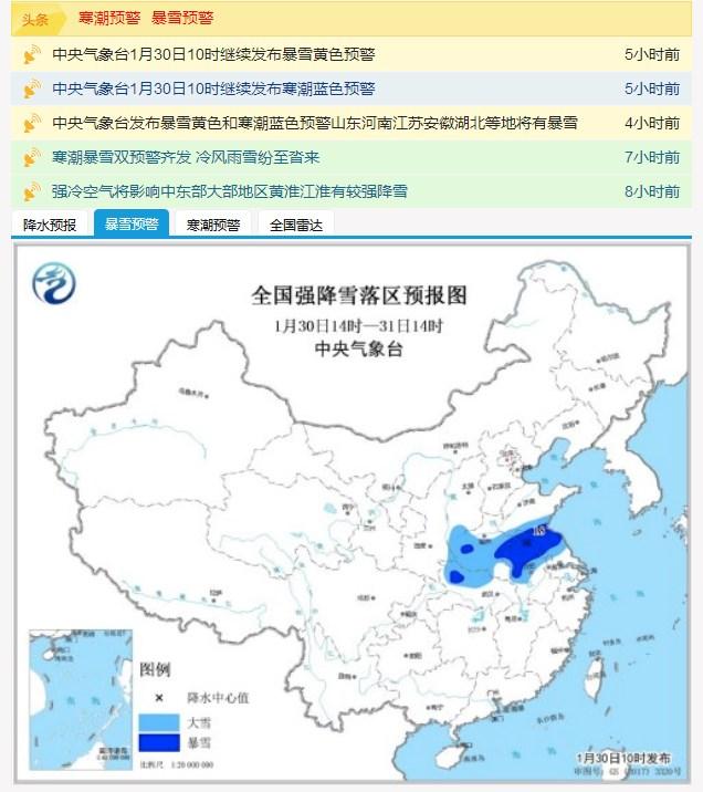 中央气象台发布暴雪黄色+寒潮蓝色预警!5 省暴雪来袭