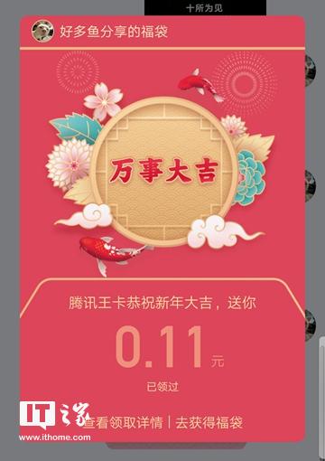 IT之家读者 分 享:一键关闭腾讯QQ福袋通知