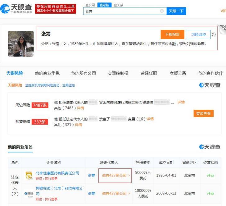 刘强东最牛女助理火了:名下有427家企业