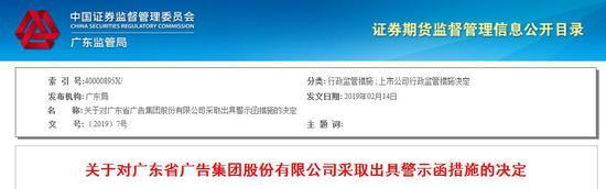 因内幕信息知情人管理不规范 省广集团及高管被警示