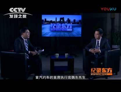 首汽约车CEO魏东:坚守安全底线 提供高品质服务