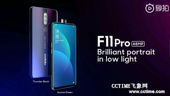 OPPO F11 Pro视频曝光:弹出式前置镜头+后置4800万像素...