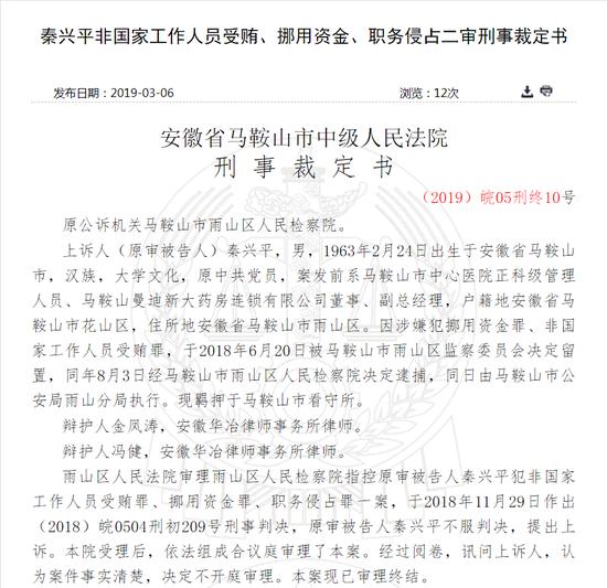 曼迪新大药房董事长受贿近200万 生物谷员工行贿