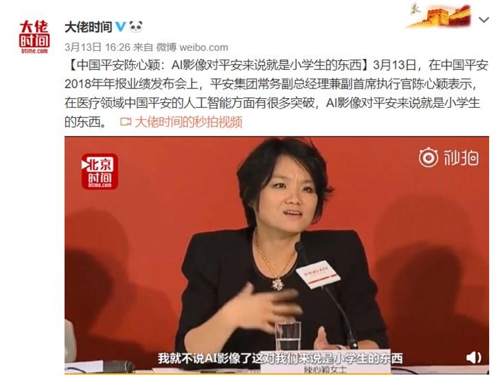 中国平安陈心颖:AI影像对我们来说就是小学生的东西