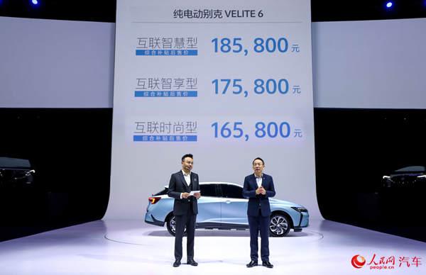 别克首款纯电动车型Velite6上市 补贴后售价16.58万元-...